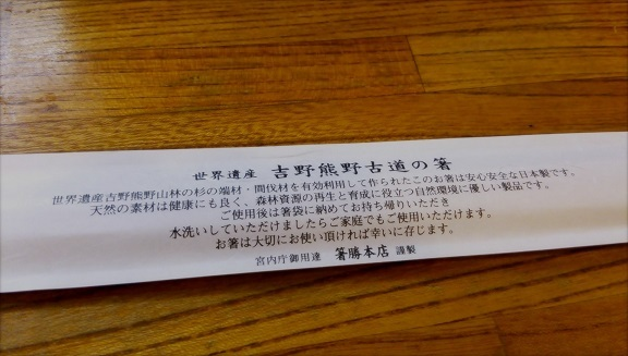 勝烈庵箸袋