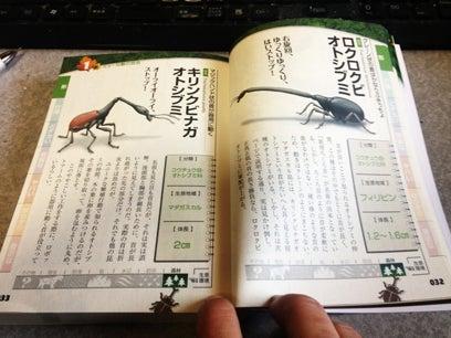 ミョ~な昆虫大百科