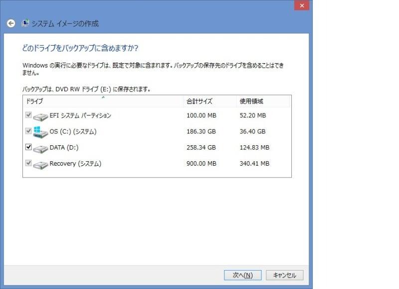 windows8 1 修復 ディスク ダウンロード