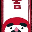 2017年☆新春キャ…