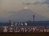 富士山カレンダー2014 写真画像 無料ダウンロード