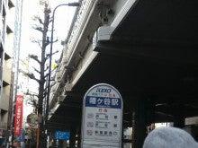 幡ヶ谷バス停