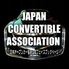 日本オープンカー協会