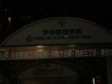渋谷区役所バス停