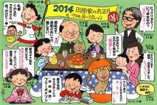 2014田原家年賀状