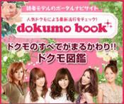 読者モデルのdokumobook