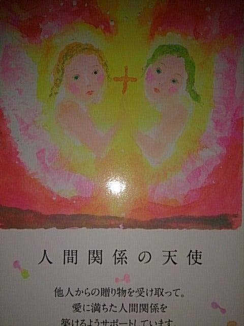 人間関係の天使