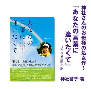 神社啓子・著「あなたの言葉に逢いたくて」