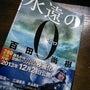 本「永遠の0」