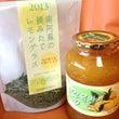 レモングラス&ゆず茶…