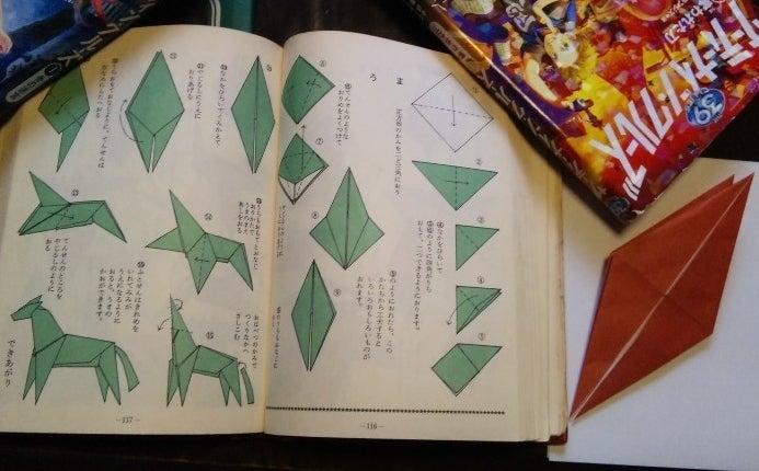 簡単 折り紙 折り紙 馬 折り方 : divulgando.net
