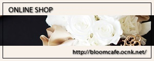BLOOM CAFE Online Shopへ