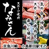 京急川崎駅より大師線:小島新田駅前徒歩20秒 スポーツ焼肉 なみさん