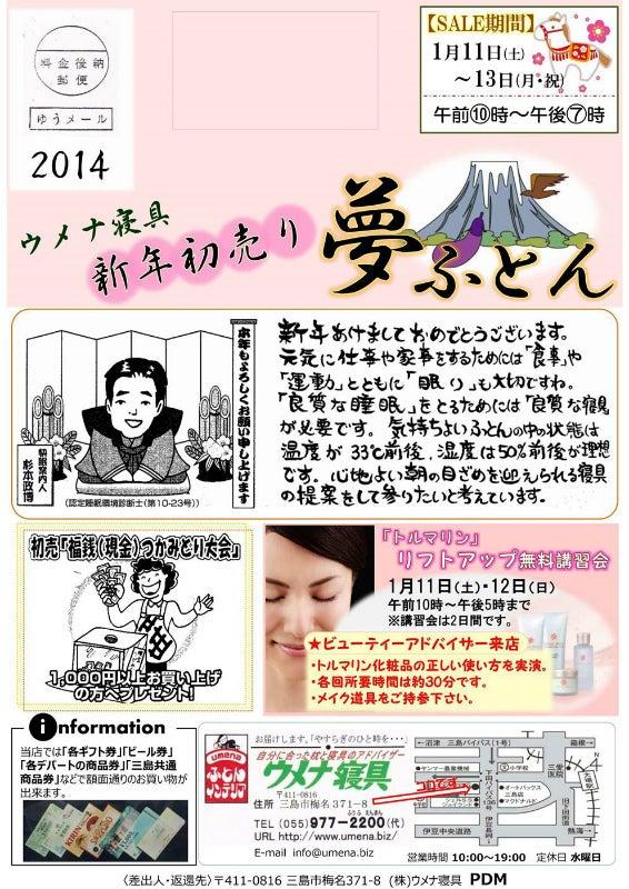 2014初売り1