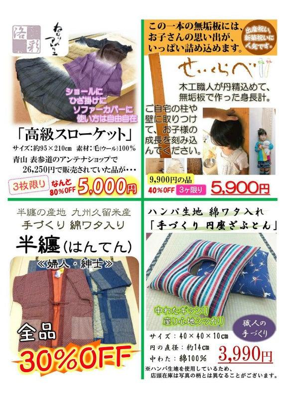 2014初売り6