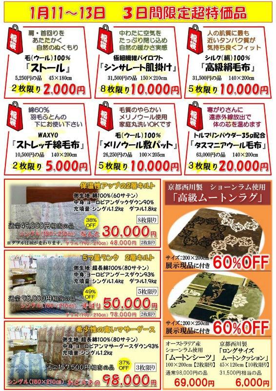 2014初売り4