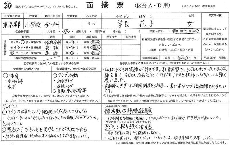 面接票】見本と書き方|かち ... : 小学校 漢字 : 小学校