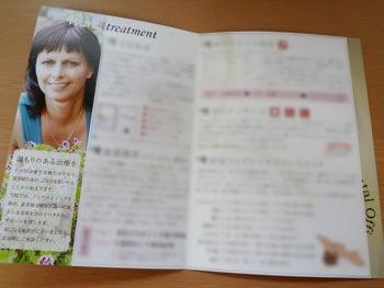 平田歯科医院パンフレット2