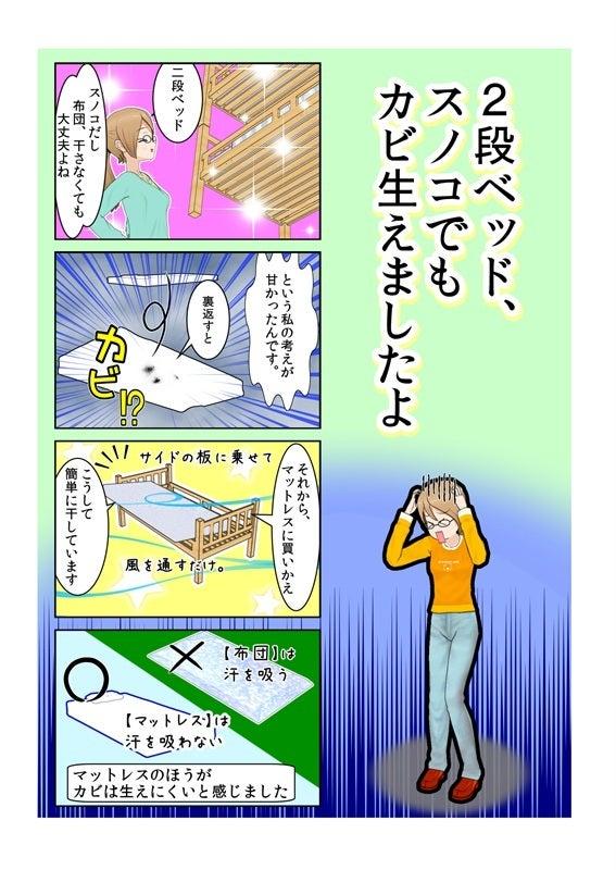 2段ベッド・スノコでも布団にカビが生えてしまったという話とその対策の4コマ漫画