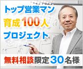 100プロジェクト