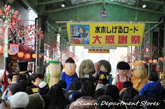 水木しげるロード大感謝祭 2013.12.29