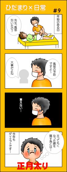 #9 マスク