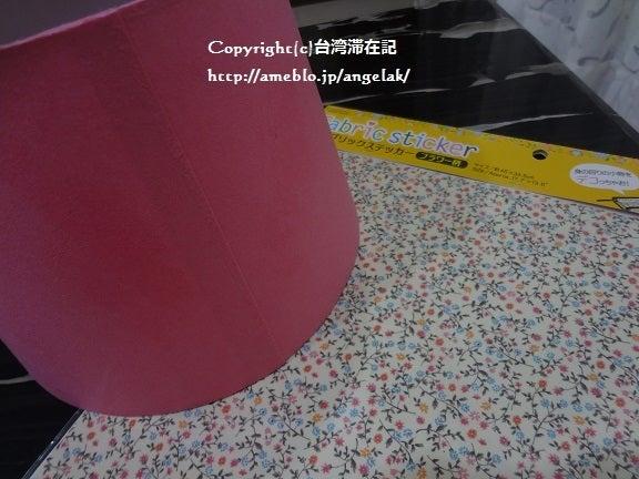 IKEAルームランプのカバーをデコレーション2