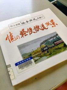 富谷町,仙台鉄道,児玉泰隆先生