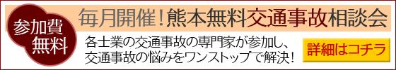 熊本 交通事故 無料 相談会