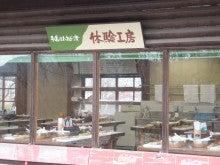 20131226ふくスマわさび漬け工房看板