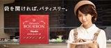 桐谷美玲オフィシャルブログ「ブログさん」by Ameba-ブルボン