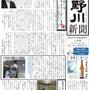 「楯野川新聞2014…