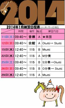 2014年1月練習日程表 (大)