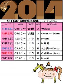 2014年1月練習日程表(小)