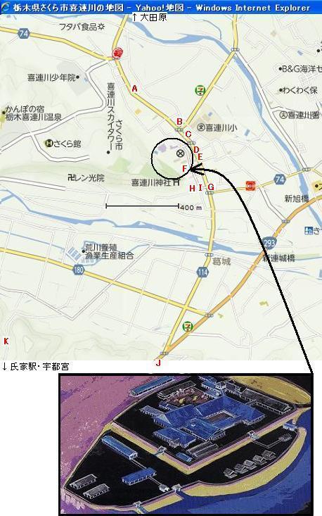 喜連川MAP2