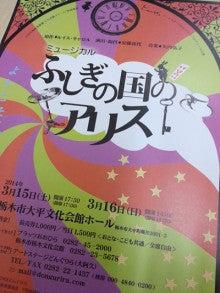 アリス公演チラシ