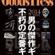 GoodsPress…