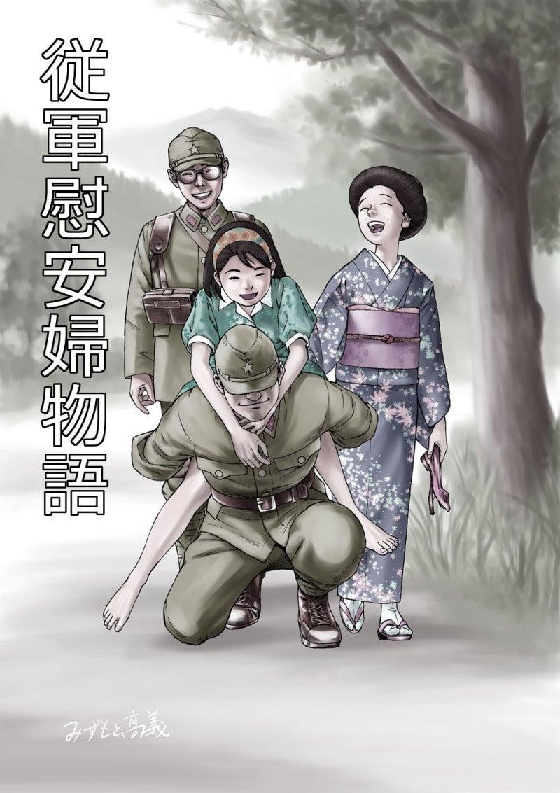 従軍 慰安 婦 漫画 無料