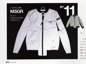 MSGR (メッセンジャー)