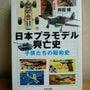 『日本プラモデル興亡…