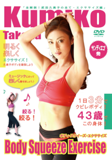 武田久美子DVD Body Squeeze Exercise
