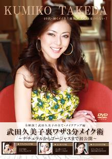 武田久美子3分裏ワザメイク術DVD