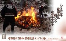 フォト短歌「火祭」