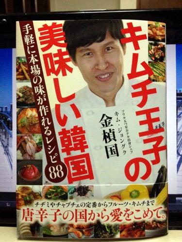 キムチ王子の美味しい韓国