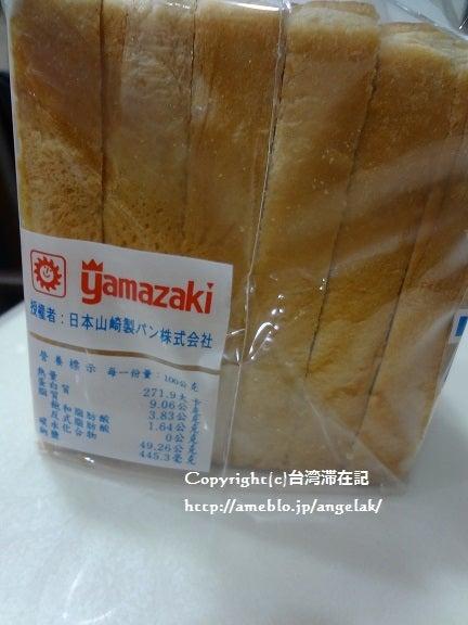 台湾で食べるヤマザキパン3