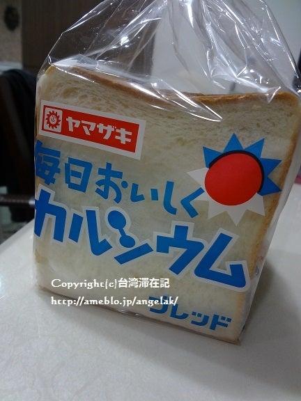 台湾で食べるヤマザキパン1