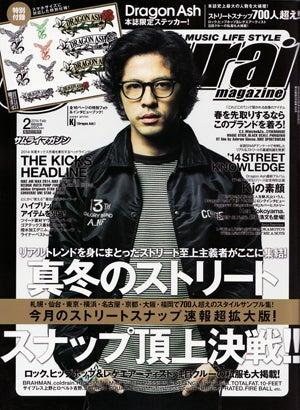 SAMURAI MAGAZINE (サムライマガジン)