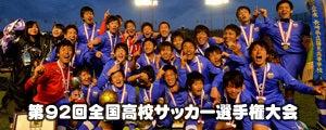 富山第一 富山県代表 初優勝 星稜 石川県 史上初北陸対決