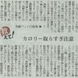 読売新聞夕刊に連載が…