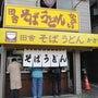 田舎そば(中野駅)